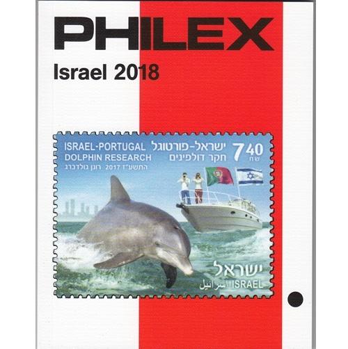 Philex  Israel  postzegelcatalogus 2018